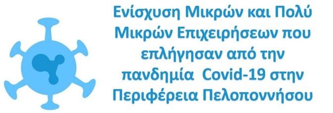 Ενίσχυση Μικρών και πολύ Μικρών Επιχειρήσεων που επλήγησαν από την Covid-19 στη Περιφέρεια Πελοποννήσου